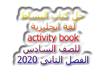 حل كتاب النشاط لغة انجليزية ctivity book للصف السادس الفصل الثانى 2020