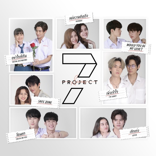 Seven Project Poster