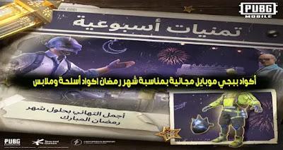 أكواد ببجي موبايل مجانية بمناسبة شهر رمضان اكواد أسلحة وملابس