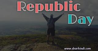 republic day status in hindi-26 January