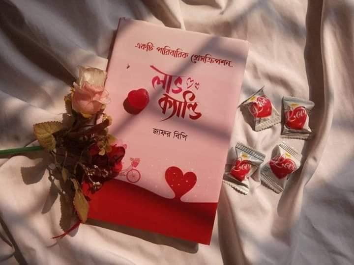 লাভ ক্যান্ডি pdf Downlad |লাভ ক্যান্ডি জাফর বিপি pdf | Love Candy Pdf Download