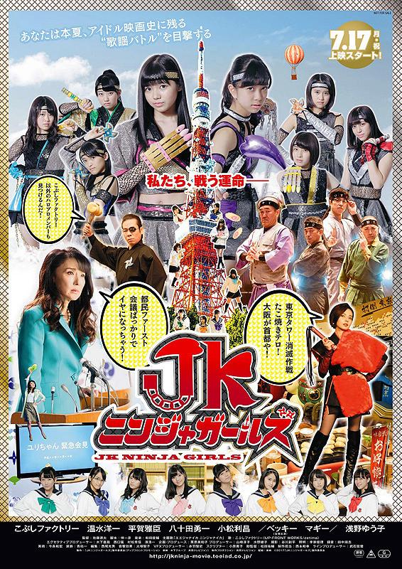 Sinopsis Film Jepang: JK Ninja Girls / JK Ninjya Garuzu / JKニンジャガールズ (2017)