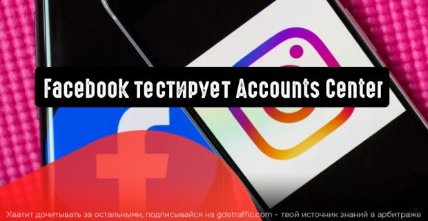Facebook тестирует Accounts Center