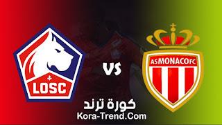 مشاهدة مباراة موناكو ونادي ليل بث مباشر