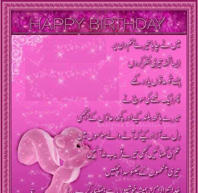 Urdu Poetry: Happy BirthDay