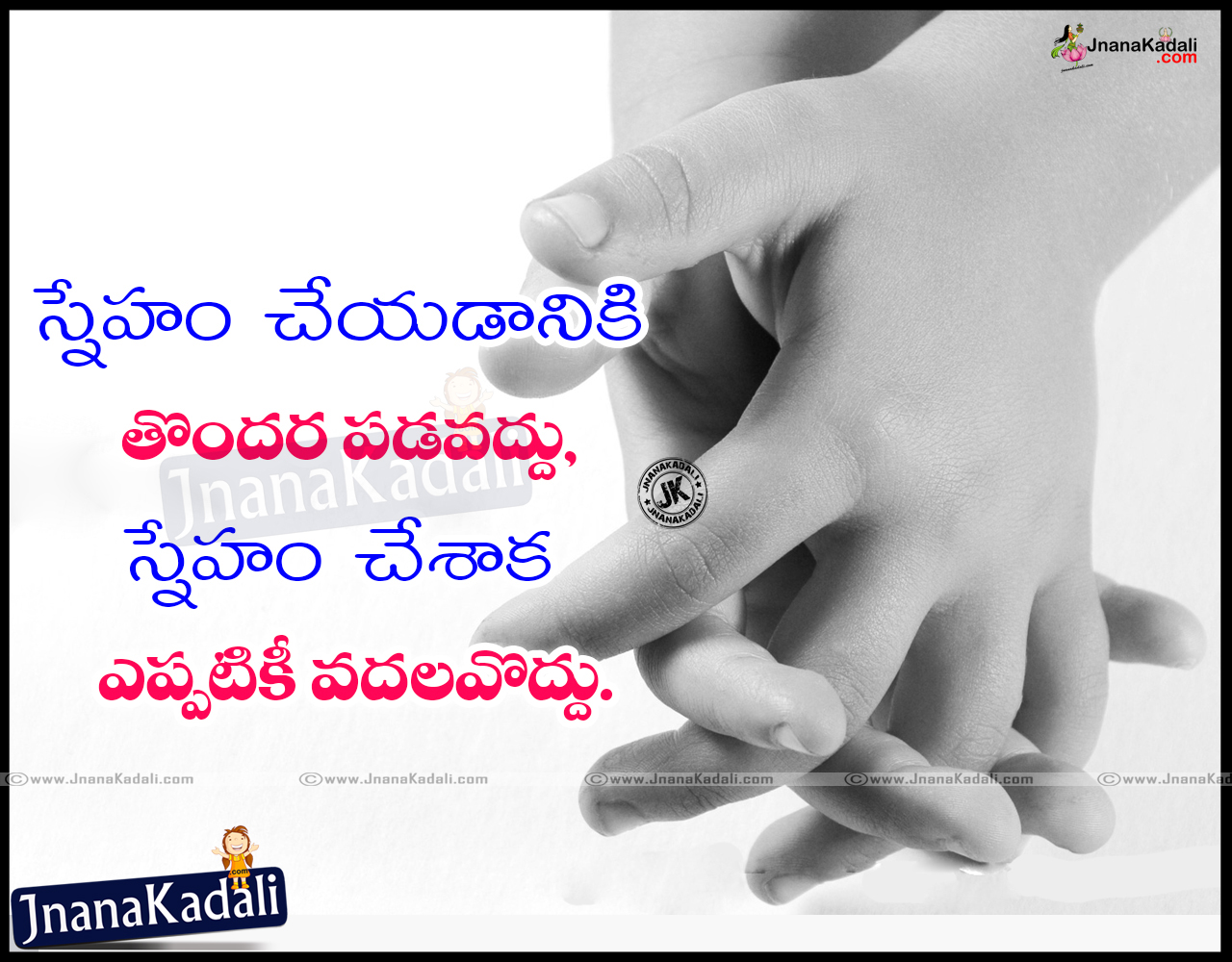 Telugu Nice And New Friendship Quotes And Wallpapers