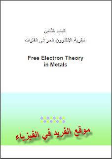 كتاب نظرية الإلكترون الحر في الفلزات pdf، أ.د. يسري مصطفى، فيزياء الحالة الصلبة ـ الجوامد، التوصيلية الحرارية في المعادن، فضل نموذ الإلكترون الحر، تحميل برابط مباشر مجانا