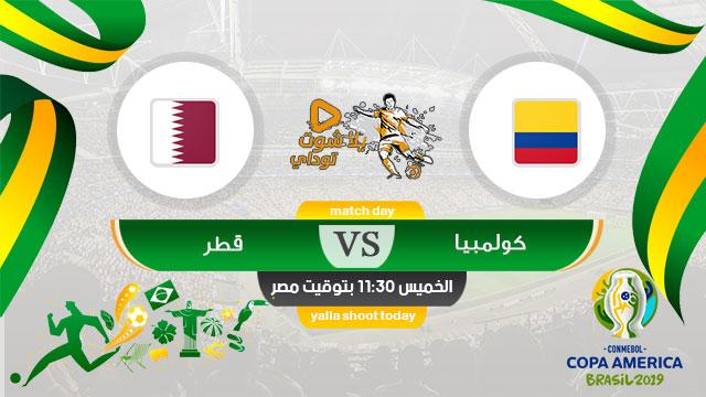 قطر وكولومبيا