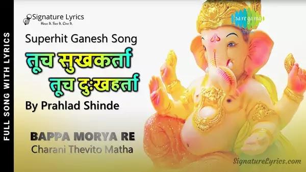 Tuch Sukhkarta Tuch Dukhharta Lyrics   Bappa Morya Re - Prahlad Shinde   Ganesh Bhakti Geet
