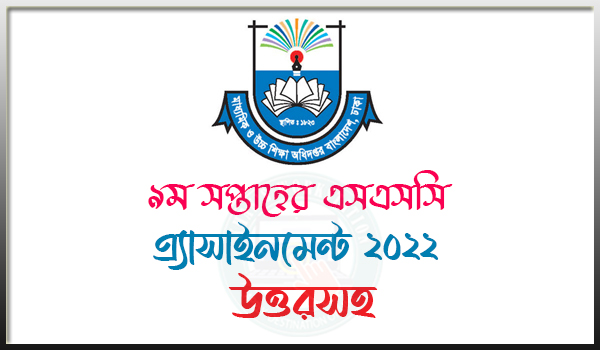 SSC Assignment 2022 9th Week All Subjects