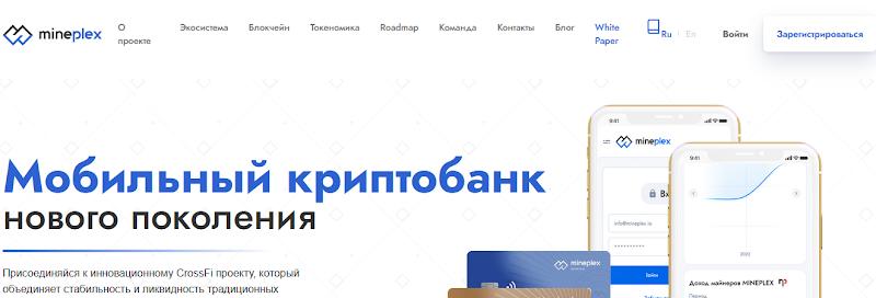 Мошеннический сайт mineplex.io – Отзывы, развод. Mine Plex мошенники