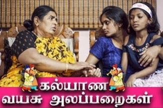 Kalyana Vayasu Alaparaigal | TubeTamil