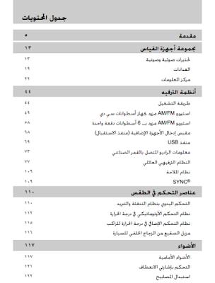 دليل المالك فورد اكسبلورر 2010 عربي
