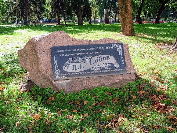 Чернигов. Проспект Мира. Памятный знак на месте бывшего дома Л. И. Глебова