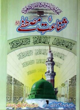 Shafaat e Mustafa By Allama Abdul Hakeem Sharaf PDF Free Download