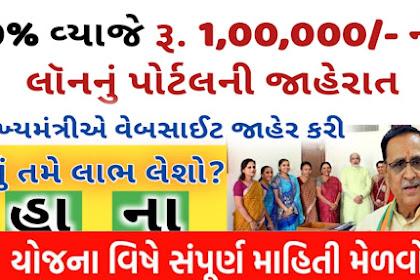 MMUY Gujarat Online Application Official Portal Site @www.mmuy.gujarat.gov.in