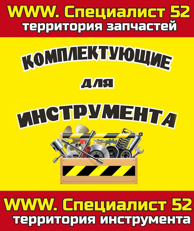 Новый филиал Специалист 52  Магазин Инструменты Балахна :     +7 905 193 68 45 пл. Советская, 15, Балахна      e-mail : 9051936845@mail.ru