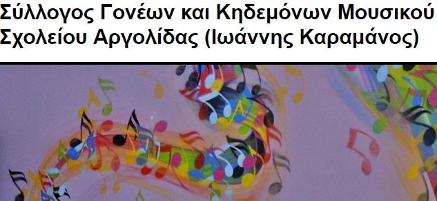 Ευχαριστίες προς το Δήμο Ναυπλιέων από το Δ.Σ. του Συλλόγου Γονέων και Κηδεμόνων του Μουσικού Σχολείου Αργολίδας