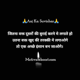 Aaj Ka suvichar Quotes in hindi