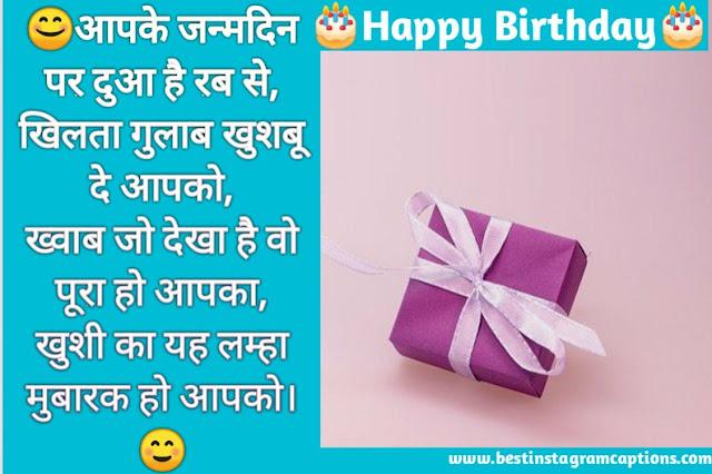 happy birthday wishes shayari