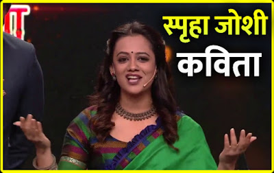 Spruha Joshi poems in Marathi