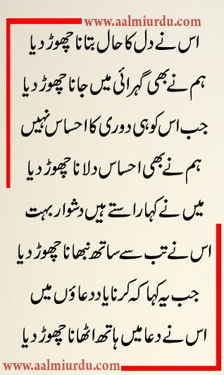 love shayari and urdu adab, urdu ghazal, love shayari, love poetry