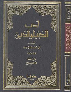 حمل كتاب أدب الدنيا والدين - أبو الحسن الماوردي