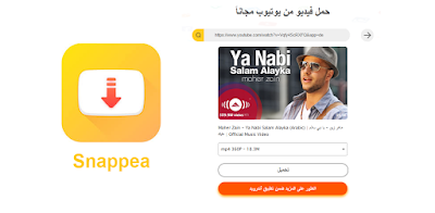 Snappea أفضل موقع تنزيل الفيديوهات من يوتيوب مجاناً