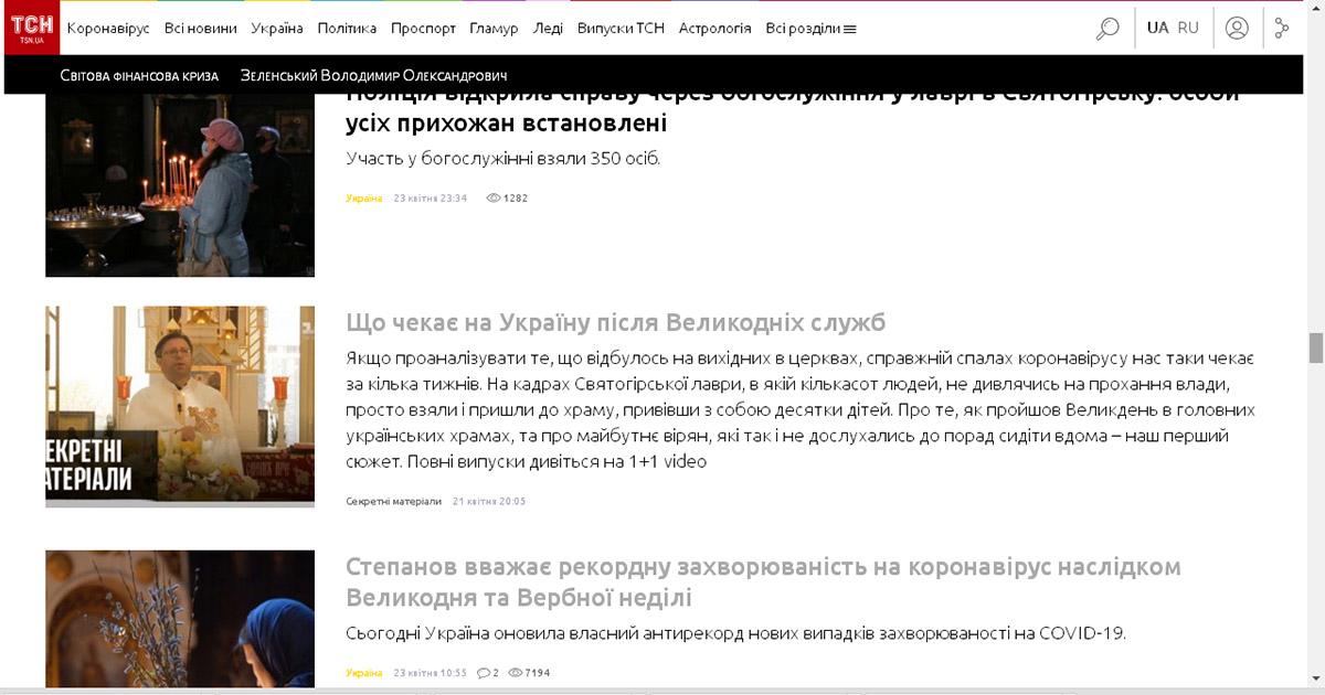 ТСН і Церква. Скріншот із сайту tsn.ua