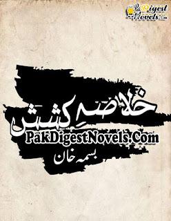 Khulasa E Kashish Complete Novel By Bisma Khan