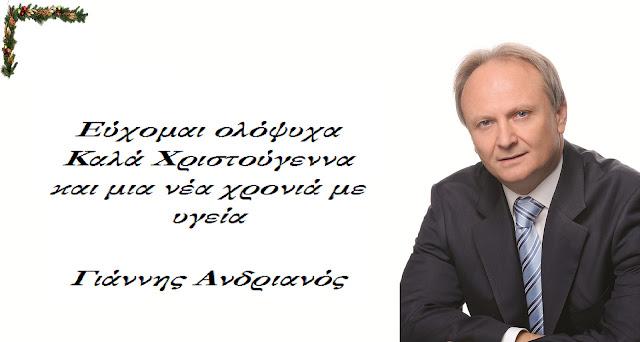 Γ. Ανδιανός: Καλή κι ευτυχισμένη χρονιά, με υγεία!