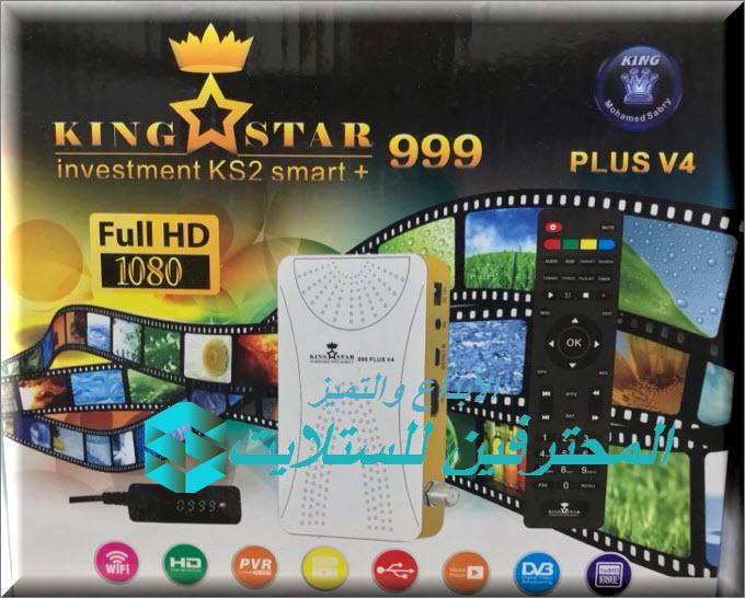 احدث سوفت وير KING STAR 999 PLUS V4  تشغيل القنوات الصوتية