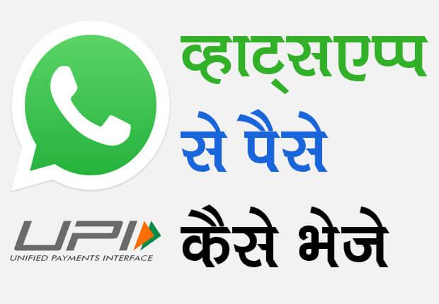 whatsapp payment kya hai
