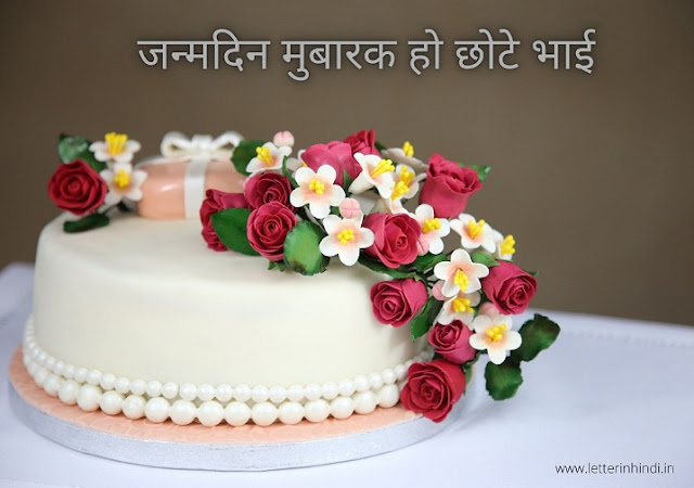 chhota bhai birthday wishes image