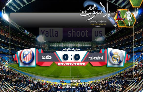اهداف مباراة ريال مدريد واتليتكو مدريد اليوم 09-02-2019 الدوري الاسباني
