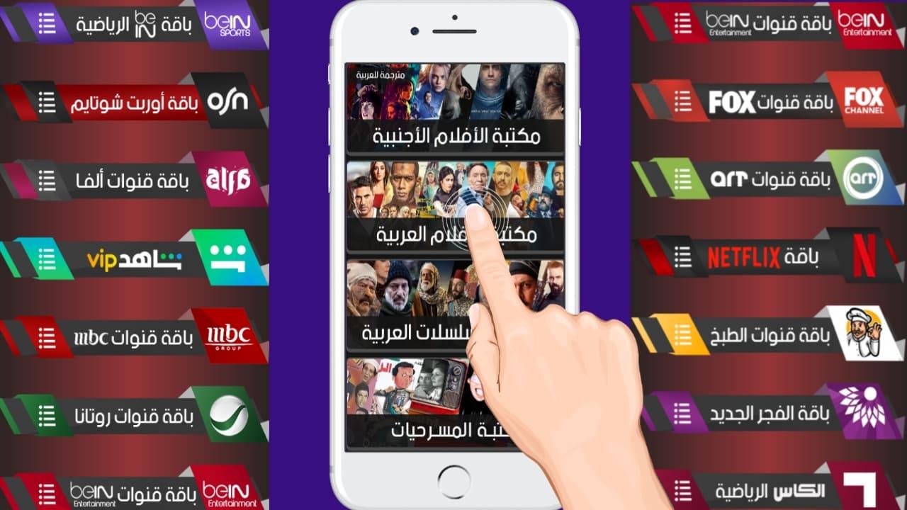 ساحر الانظار لمشاهدة القنوات الاكثر طلبا لدى العرب مجانا Best Tv