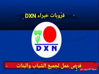 قروبات DXN حقق حلمك مع شركة دي اكس ان على الواتساب وحصل على فرصة عمل