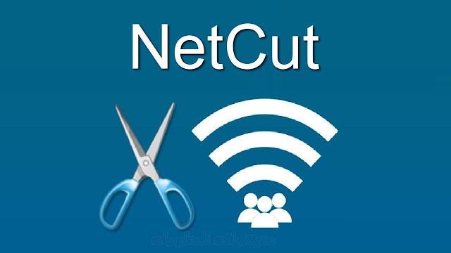 برنامج Net Cut لقطع الانترنت بسرية