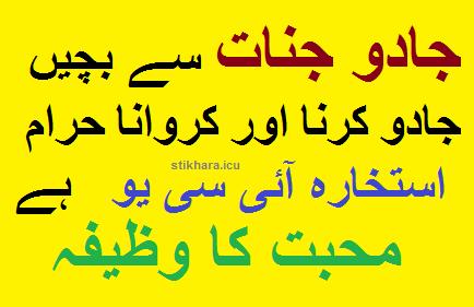 Wazifa | Jadu Jinnat Se Bachchen Jadu Karna Aur Karwana Haraam Hai