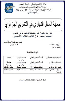 أطروحة دكتوراه: حماية المحل التجاري في التشريع الجزائري PDF