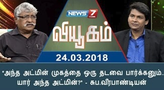 Interview with Suba Veerapandian 24-03-2018 News 7 Tamil