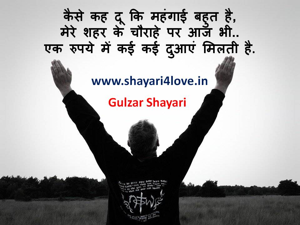 Gulzar Quotes , Gulzar Shayari in Hindi , Gulzar shayari in hindi 2 lines , Gulzar shayari on yaadein , Gulzar shayari on zindagi , Gulzar shayari on eyes , Gulzar shayari Motivational ,  Gulzar shayari on dosti , Gulzar shayari on khubsurti