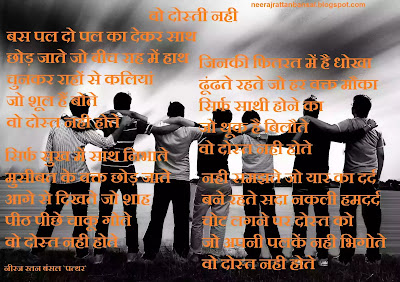 Friendship poetries in hindi 2020, Friendship Shayari 2020, hindi poetry for friends, poetry in hindi for friendship,  friend poem in hindi,  poem friendship in hindi