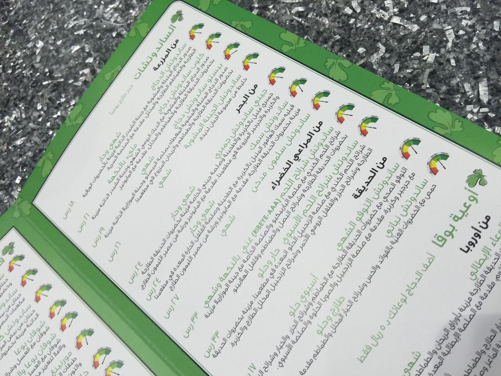 منيو مطعم بوقا افضل المطاعم السعودية