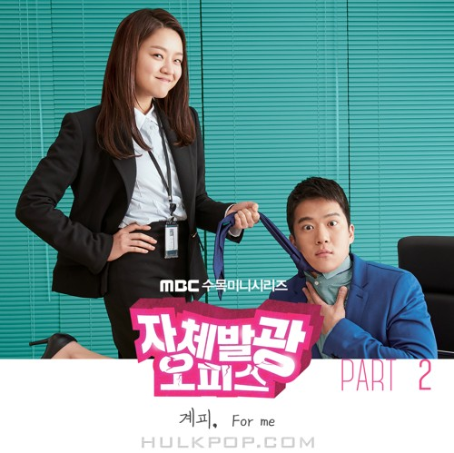 Gyepy – Radiant Office OST Part.2