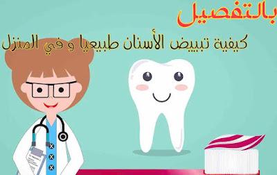 بالتفصيل، تبييض الاسنان طبيعيا و في المنزل