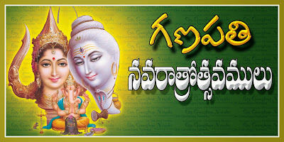 vinayaka-chavithi-telugu-quotes-and-sayings-naveengfx.com