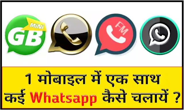 Ek Phone Me 2 Whatsapp Kaise Chalaye