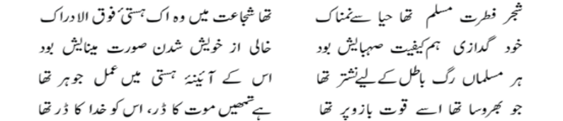 Allama Iqbal Jawab-e-Shikwa(Answer) In Urdu / Jawab e Shikwa