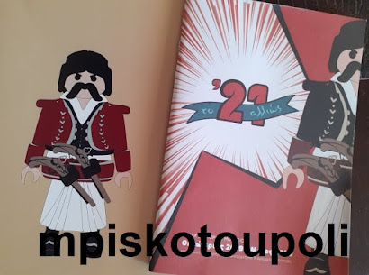 the revolution of 1821 by playmobil